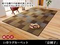 【日本製】純国産 袋織い草ラグカーペット 『京刺子』
