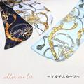 【aller au lit】-Multi Scarf-マルチスカーフ・チェーン