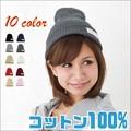 サマーニット帽 コットン100% かわいい タグ付き ニットキャップ 春夏