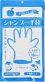 【ナース雑貨】【防災用品】【介護用品】シャンプー手袋 10枚入り