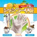 【ナース雑貨】【防災用品】【介護用品】シャンプー手袋 2枚入り