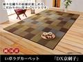 【日本製】純国産 袋織 い草ラグカーペット 『DX京刺子』(裏:不織布)
