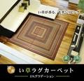 【日本製】純国産 袋三重織 い草ラグカーペット 『DXグラデーション』 (裏:不織布)