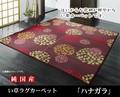 【日本製】純国産 い草ラグ カーペット 袋織 『ハナガラ』