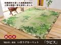 【日本製】純国産 袋織 減農薬い草カーペット 『ラピス環良草』