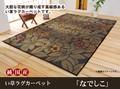【日本製】純国産 袋織い草ラグカーペット 『なでしこ』