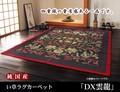 【日本製】純国産 袋四重織い草カーペット 『DX雲龍』 (裏:不織布)