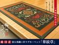 【日本製】純国産 袋五重織い草マット 『華紋草』 (裏:不織布)