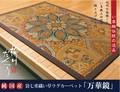 【日本製】純国産 袋七重織い草マット 『万華鏡』(裏:不織布)