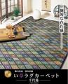 【日本製】純国産 柳川段通 袋四重織 い草ラグカーペット 『千代菱』