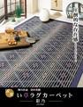 【日本製】純国産 柳川段通 袋四重織 い草ラグカーペット 『彩乃』