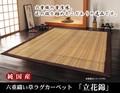 【日本製】純国産 袋六重織 い草ラグカーペット 『立花錦』