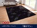 【日本製】純国産 袋三重織 い草ラグカーペット 『菊ロマン』