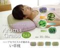 【日本製】【ギフト】い草枕 ピロー『アロマグラス 平枕 』 箱付