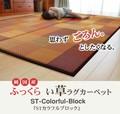 【日本製】純国産 防音 ボリューム い草ラグ 『STカラフルブロック』(裏:ソフトテック15mm)