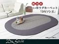 【日本製】純国産 袋織い草ラグカーペット 『DXソシエ』