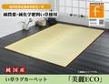 福岡県認証農産物 掛川織 い草ラグカーペット 『美麗ECO』