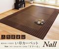 【日本製】純国産 い草ラグカーペット シンプルモダン 『Fナール』
