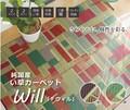 【日本製】純国産 い草ラグカーペット 『Fウィル』