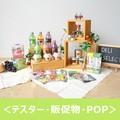 【テスター・販促POP】DELI SELECT(デリセレクト)共通