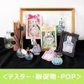 【テスター・販促POP】デコラパルファム共通