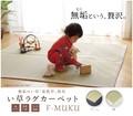 【日本製】純国産 い草ラグカーペット 『F)MUKU』