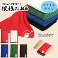【日本製】 『根性タオル』オーガニックコットン使用 音楽流れる♪ フェイスタオル