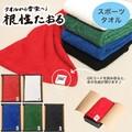 【日本製】『根性タオル 』オーガニックコットン使用 音楽流れる♪ スポーツタオル