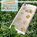 <スマホケース>【399シリーズ!】自然の葉を使用♪ iPhone SE/5s/5用の押し花クリアケース