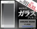 <液晶保護シール>FREETEL SAMURAI MIYABI FTJ152C用液晶保護ガラスフィルム