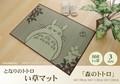 【日本製】【大人気】【トトロ】純国産 となりのトトロ い草マット 『F森のトトロ』