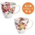 ■美濃焼単品■花小里マグカップ2種(山茶花・紅葉)