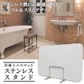 高級感溢れるシンプル&スリムデザイン★珪藻土バスマット ステンレス スタンド★