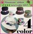【春夏おすすめ♪】 ハワイアン リボン リバーシブル ハット 帽子 花 フラワー リゾート ユニセックス