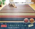 【日本製】純国産 エスニック調 い草ラグカーペット 『DXデニムラルフ』