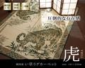 【日本製】純国産 い草ラグカーペット 『虎』