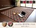 【日本製】純国産 い草ラグカーペット ふっくらボリューム 『SFマーディ』