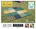 【日本製】アトピー協会推奨品 パッチワーク調 洗えるポリプロピレンラグ 『ブロード』