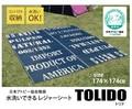 【日本製】アトピー協会推奨品 タイポグラフィ 洗えるポリプロピレンラグ 『トリド』