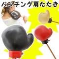 【売り切れ御免!人気商品!】ボクシング 肩たたき棒 マッサージ おもしろ ジョーク