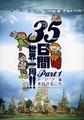 35日間世界一周!!Part1 アジア編