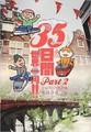 35日間世界一周!!Part2 ヨーロッパ鉄道編