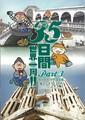 35日間世界一周!! Part3 南欧・米・世界遺産編