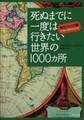 死ぬまでに一度は行きたい世界の1000ヵ所 南北アメリカ編