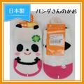 <安心の日本製>1歳〜3歳用 パンダさん