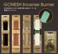 【ギフトショー春2017】GONESH専用ウッドバーナー、ホルダー