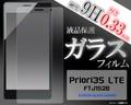 <液晶保護シール>Priori3S LTE FTJ152B(プリオリ)用液晶保護ガラスフィルム