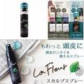 【日本製】深呼吸したくなる本物の香り [ラ・フルール]スカルプスプレー