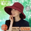 日傘になる広つば帽子<6color・UV対策・手洗い可・Lサイズ対応>