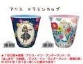 アリス メラミンカップ